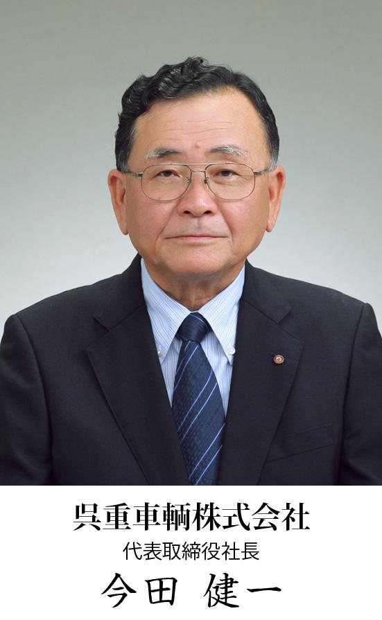 代表取締役 今田 健一