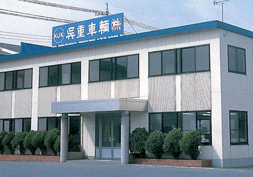 福山事業所