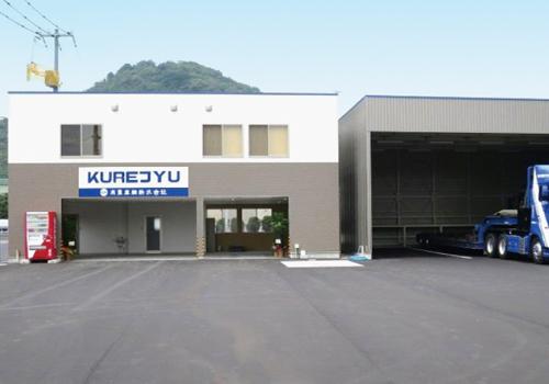 笠岡南営業所