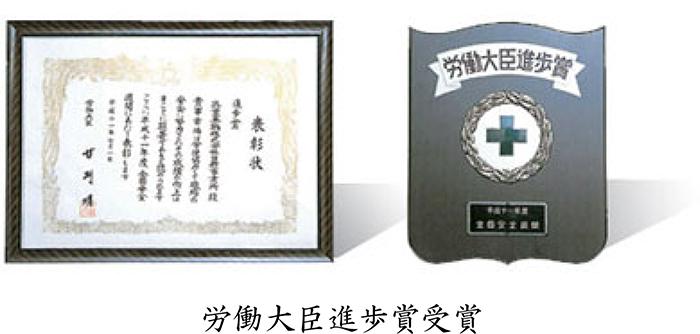 労働大臣進歩賞受賞